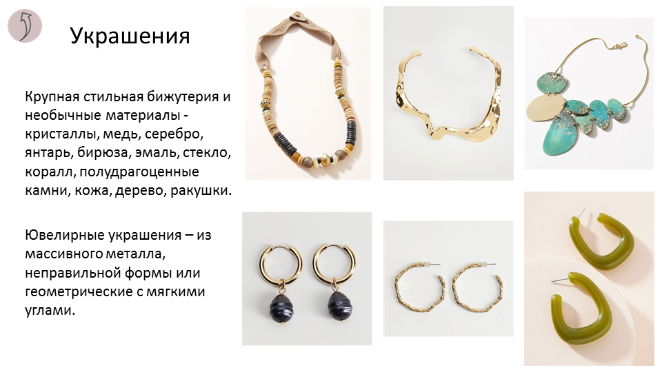 Style-book-19